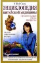 Фото - У Вэйсинь Энциклопедия китайской медицины. - 2 издание у вэйсинь целительные рецепты остеохондроз