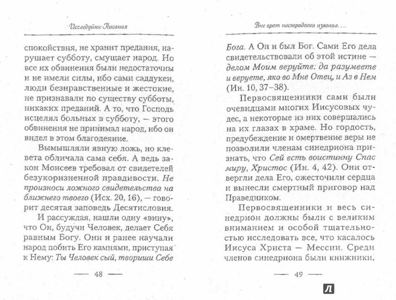 Иллюстрация 1 из 8 для Исследуйте Писания | Лабиринт - книги. Источник: Лабиринт