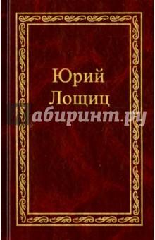 Избранное. В 3-х томах. Том 2