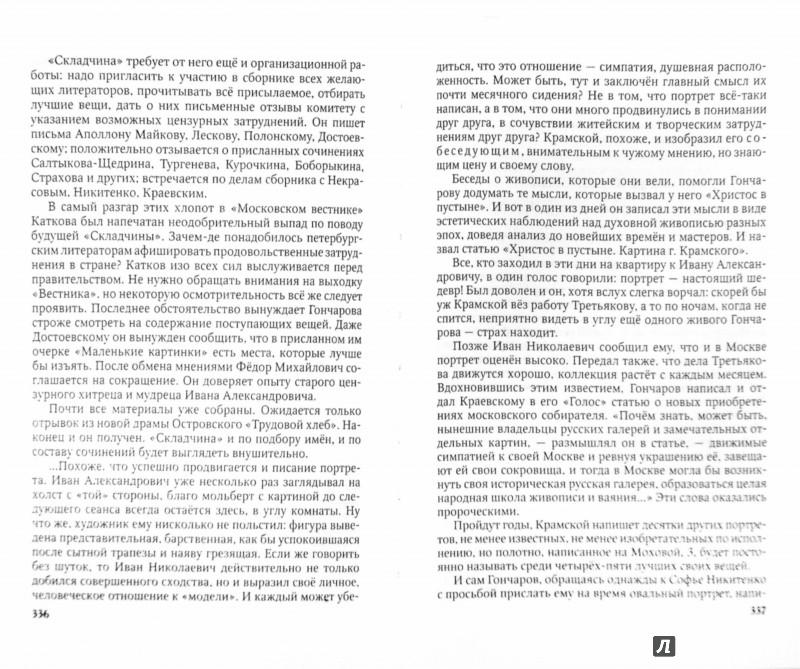Иллюстрация 1 из 7 для Избранное. В 3-х томах. Том 2 - Юрий Лощиц | Лабиринт - книги. Источник: Лабиринт