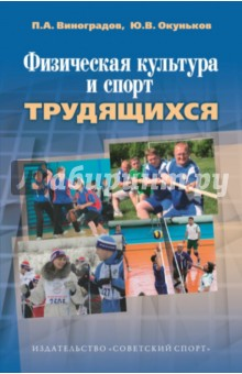 Физическая культура и спорт трудящихся. Научно-методические, социолог.и организационные аспекты