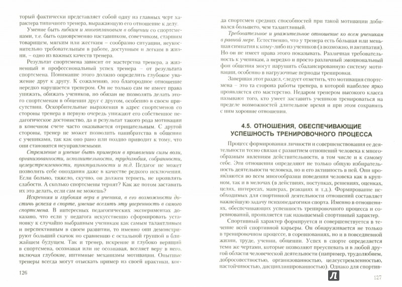 Иллюстрация 1 из 9 для Психопедагогика спорта. Учебное пособие - Геннадий Горбунов   Лабиринт - книги. Источник: Лабиринт