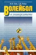 Волейбол в университете.Теоретическое и учебно-методическое обеспечение системы подготовки студентов