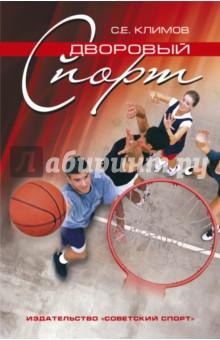 Дворовый спорт. Примерная программа книги эксмо скейтбординг учись кататься захватывающая книга тренер для свободных людей