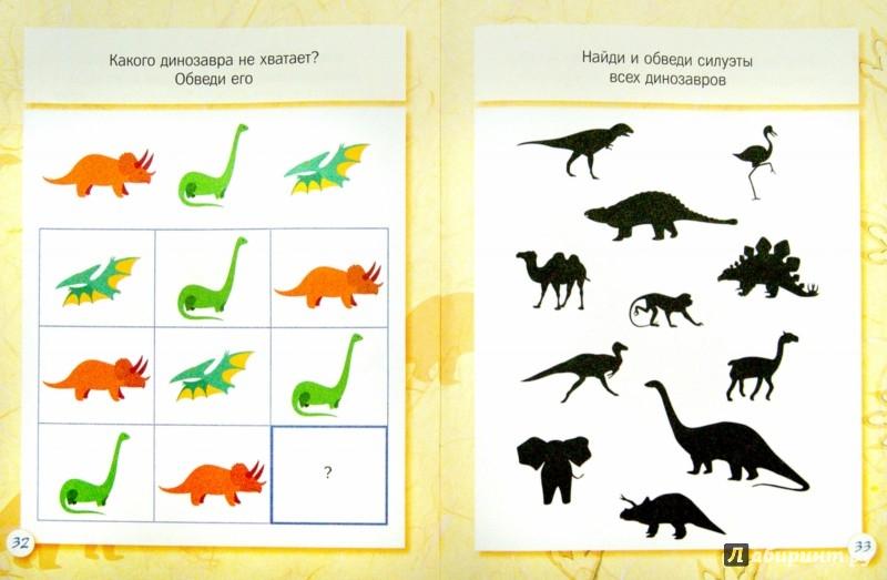 Иллюстрация 1 из 19 для Ребусы, лабиринты, загадки для самых маленьких про динозавров - Елена Бурак | Лабиринт - книги. Источник: Лабиринт