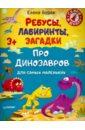 Бурак Елена Сергеевна Ребусы, лабиринты, загадки для самых маленьких про динозавров бурак елена сергеевна