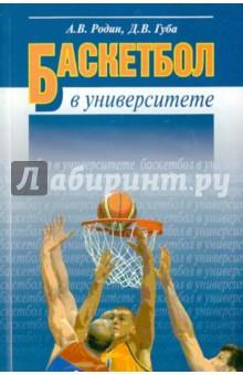 Баскетбол в университете. Теоретическое и учебно-методическое обеспечение системы подготовки новая черная подготовки сопротивления парашют бегать туда баскетбол тренер спорт