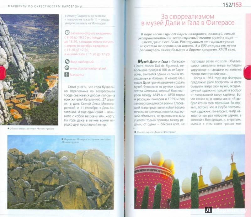 Иллюстрация 1 из 38 для Барселона. Путеводитель (+ карта) - Е. Крылова | Лабиринт - книги. Источник: Лабиринт