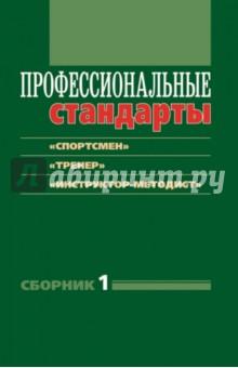 Профессиональные стандарты. Сборник 1: Спортсмен, Тренер, Инструктор-методист профессиональные стандарты в автомобилестроении