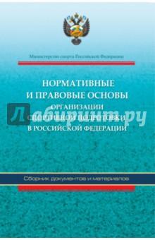 Нормативные и правовые основы организации спортивной подготовки в Российской Федерации