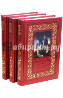Собрание сочинений. В 3-х томах мир рабле в 3 х томах том 3