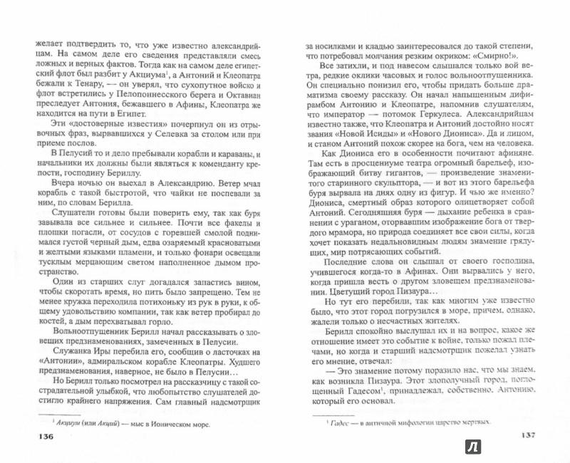Иллюстрация 1 из 6 для Клеопатра - Георг Эберс | Лабиринт - книги. Источник: Лабиринт