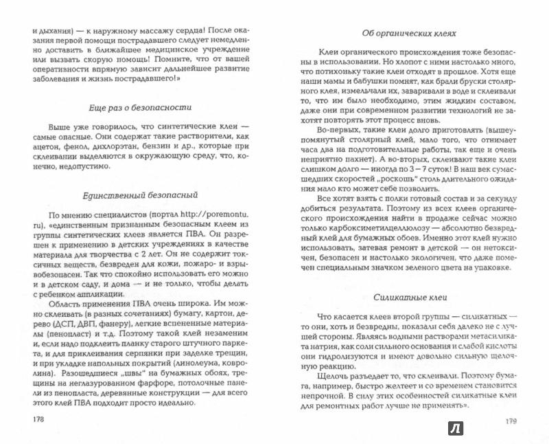 Иллюстрация 1 из 19 для Книга о небезопасной бытовой химии - Виталий Прохоров | Лабиринт - книги. Источник: Лабиринт