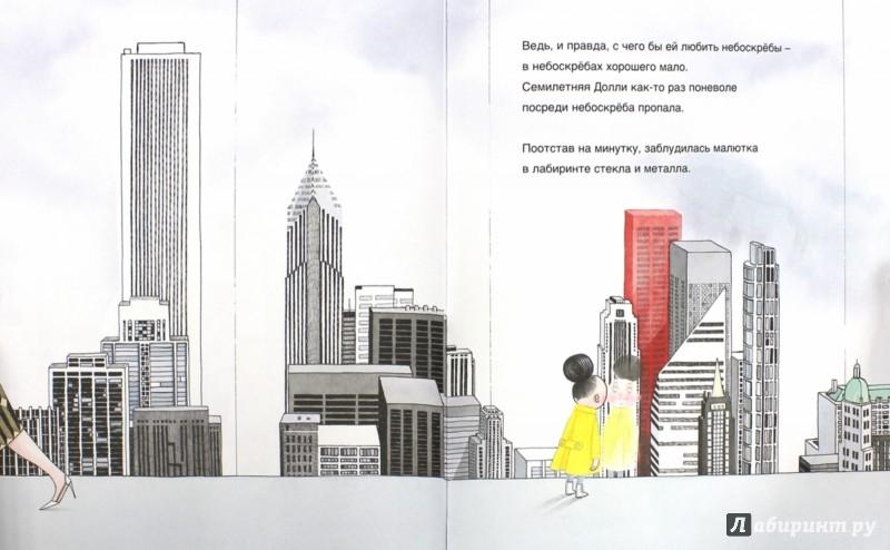Иллюстрация 1 из 29 для Гектор - архитектор - Андреа Бети | Лабиринт - книги. Источник: Лабиринт
