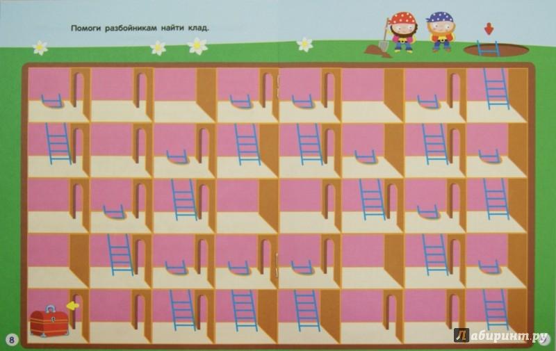 Иллюстрация 1 из 16 для Чем заняться на каникулах? Выпуск 5 | Лабиринт - книги. Источник: Лабиринт