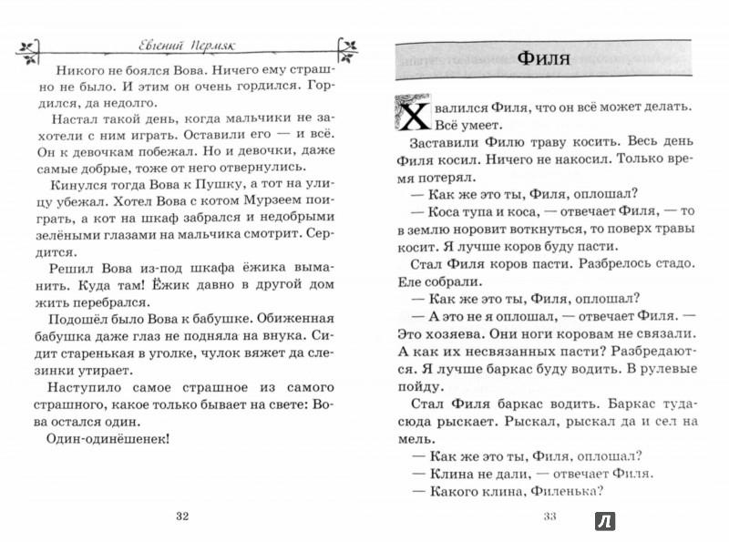 Иллюстрация 1 из 6 для Самое страшное - Евгений Пермяк | Лабиринт - книги. Источник: Лабиринт
