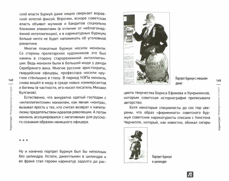 Иллюстрация 1 из 59 для Карикатура. Непридуманная история - Антон Кротков | Лабиринт - книги. Источник: Лабиринт