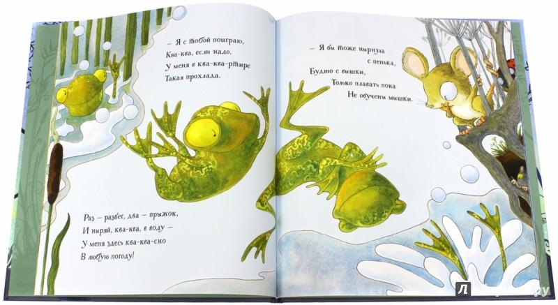 Иллюстрация 1 из 24 для Давай дружить! - Рейчел Брайт | Лабиринт - книги. Источник: Лабиринт