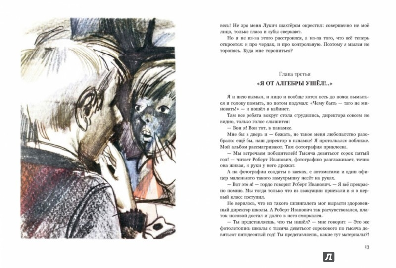 Иллюстрация 1 из 51 для Я иду искать - Борис Алмазов | Лабиринт - книги. Источник: Лабиринт