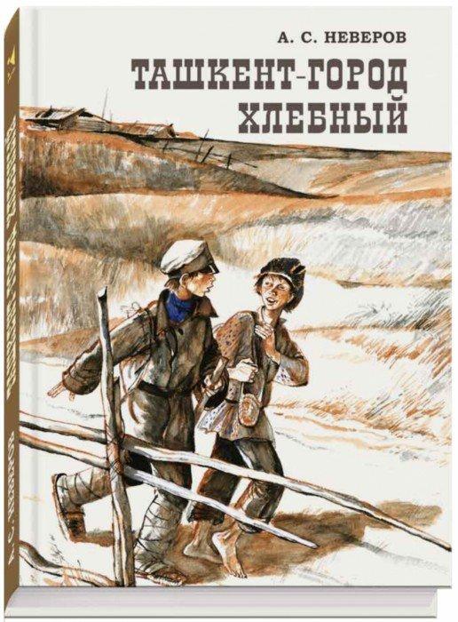 Иллюстрация 1 из 58 для Ташкент - город хлебный - Александр Неверов | Лабиринт - книги. Источник: Лабиринт