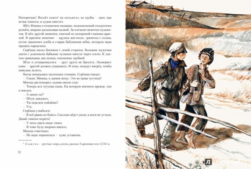 Иллюстрация 1 из 57 для Ташкент - город хлебный - Александр Неверов | Лабиринт - книги. Источник: Лабиринт