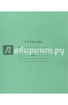 Тетрадь 12 листов, клетка (С264/5)