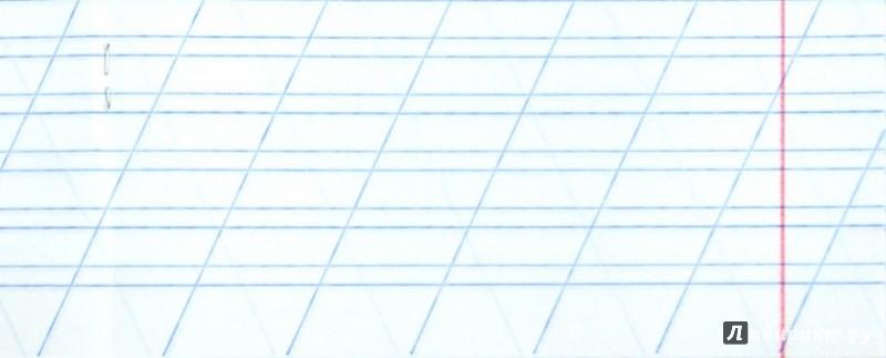 Иллюстрация 1 из 4 для Тетрадь 12 листов, косая линейка (С274/4)   Лабиринт - канцтовы. Источник: Лабиринт