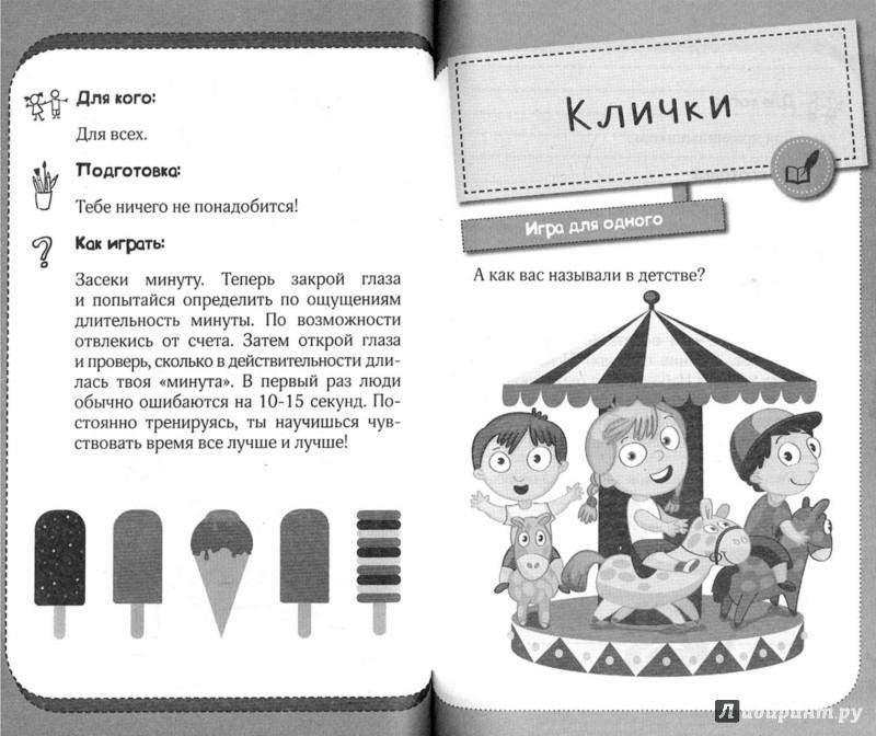 Иллюстрация 1 из 15 для Лучшие игры для лежания на пляже - Ирина Парфенова | Лабиринт - книги. Источник: Лабиринт