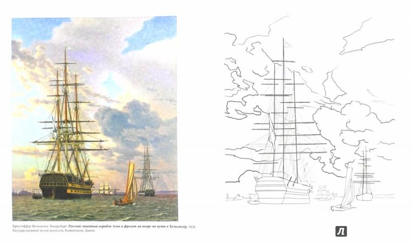 Иллюстрация 1 из 42 для Транспорт в шедеврах живописи | Лабиринт - книги. Источник: Лабиринт