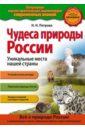 Обложка Чудеса природы России. Уникальные места нашей страны