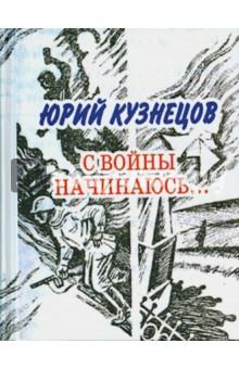 Кузнецов Юрий Поликарпович » С войны начинаюсь. Стихотворения и поэмы
