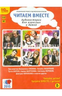 Читаем вместе. истории для взрослых и детей (CDmp3)
