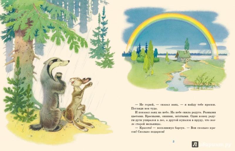 Иллюстрация 1 из 31 для Сын-журавль - Роберт Батулла | Лабиринт - книги. Источник: Лабиринт