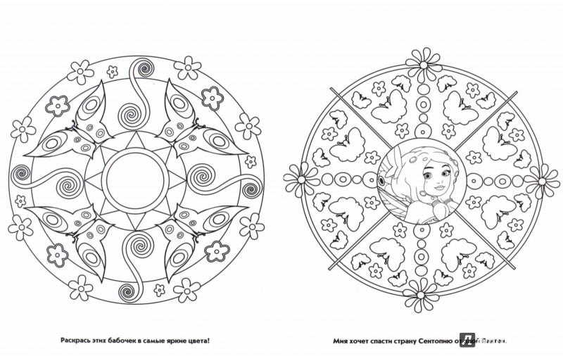 Иллюстрация 1 из 6 для Мия и я №1501. Раскраска-калейдоскоп | Лабиринт - книги. Источник: Лабиринт
