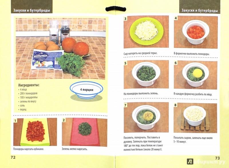 Иллюстрация 1 из 25 для Вкусные и быстрые рецепты на каждый день - Анастасия Скрипкина | Лабиринт - книги. Источник: Лабиринт
