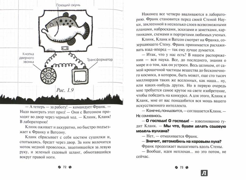 Иллюстрация 1 из 28 для Франк Эйнштейн и живые роботы - Джон Шеска | Лабиринт - книги. Источник: Лабиринт