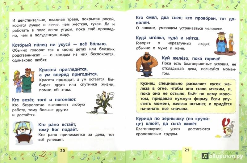 Иллюстрация 1 из 12 для Развиваем речь. Пословицы и поговорки - Анастасия Фокина | Лабиринт - книги. Источник: Лабиринт