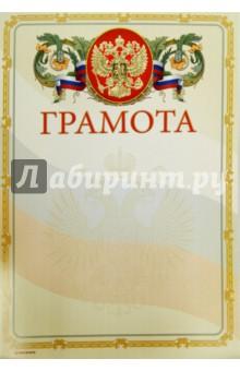 Грамота (13511)