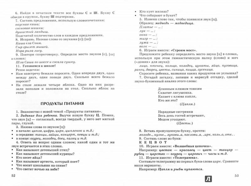 Иллюстрация 1 из 6 для Папа, мама, поиграем! Дидактические задания для решения логопедических и психологических проблем - Елена Тихонова | Лабиринт - книги. Источник: Лабиринт