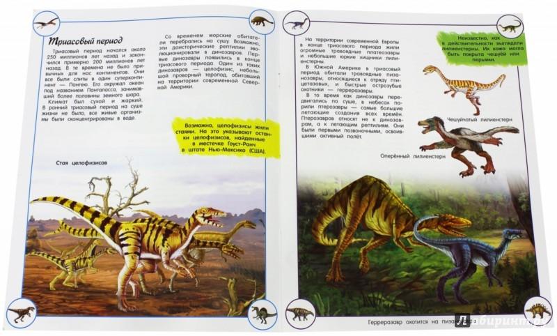 Иллюстрация 1 из 8 для Наша планета. Динозавры - Софья Стефанович | Лабиринт - книги. Источник: Лабиринт