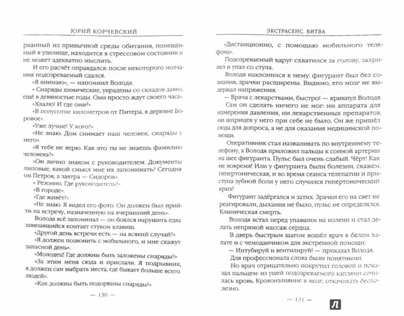 Иллюстрация 1 из 6 для Экстрасенс. Битва - Юрий Корчевский | Лабиринт - книги. Источник: Лабиринт
