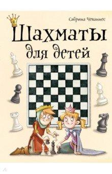 Шахматы для детей книги эксмо сыны анархии братва