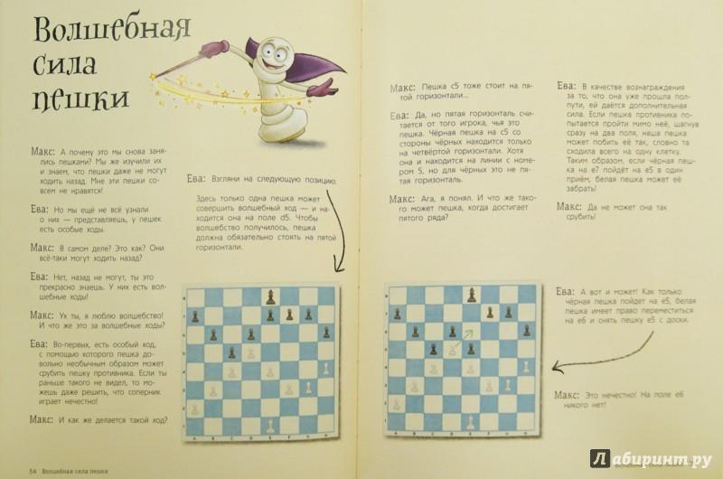 Иллюстрация 1 из 19 для Шахматы для детей - Сабрина Чеваннес | Лабиринт - книги. Источник: Лабиринт