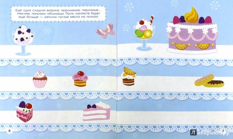 Иллюстрация 1 из 29 для Наклейки. Играем и развиваемся. Вкусняшки | Лабиринт - книги. Источник: Лабиринт