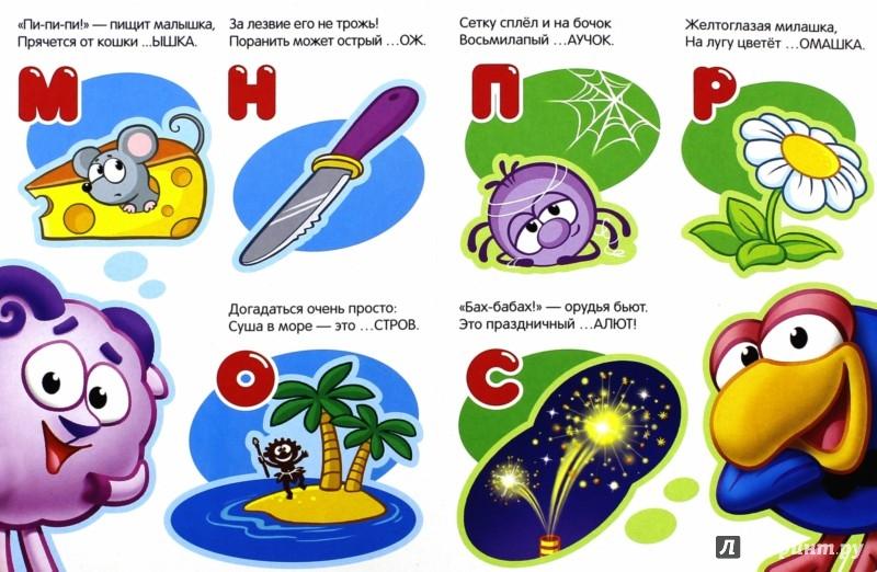Иллюстрация 1 из 32 для Учусь со Смешариками. Буквы | Лабиринт - книги. Источник: Лабиринт
