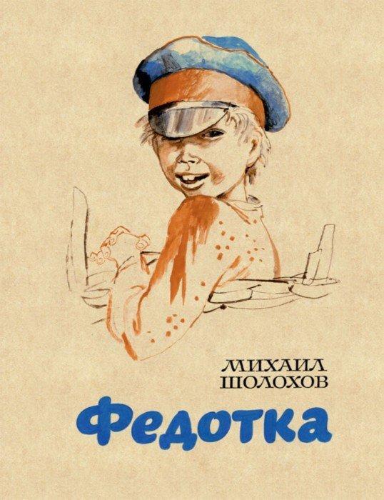 Иллюстрация 1 из 47 для Федотка - Михаил Шолохов | Лабиринт - книги. Источник: Лабиринт