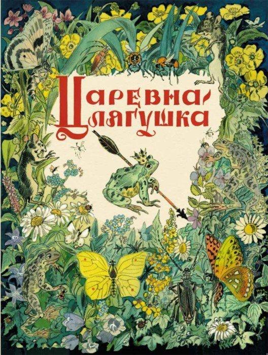 Иллюстрация 1 из 141 для Царевна-лягушка | Лабиринт - книги. Источник: Лабиринт