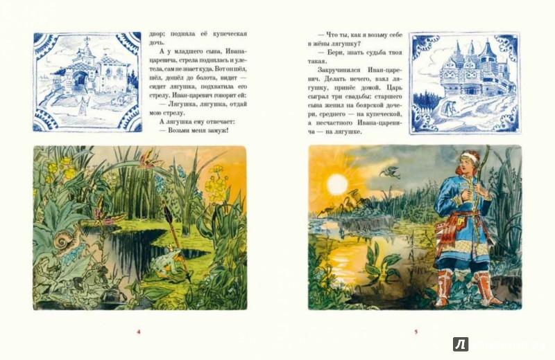 Иллюстрация 1 из 114 для Царевна-лягушка | Лабиринт - книги. Источник: Лабиринт