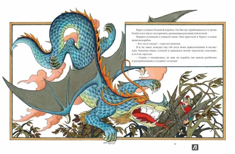 Иллюстрация 1 из 23 для Синдбад-мореход | Лабиринт - книги. Источник: Лабиринт