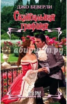 Скандальная графиня